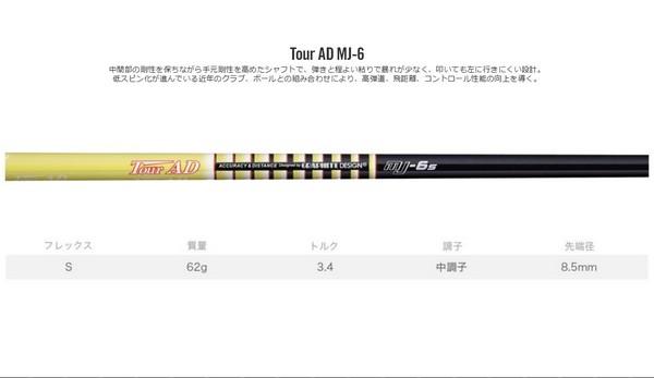 mj-6s.jpg